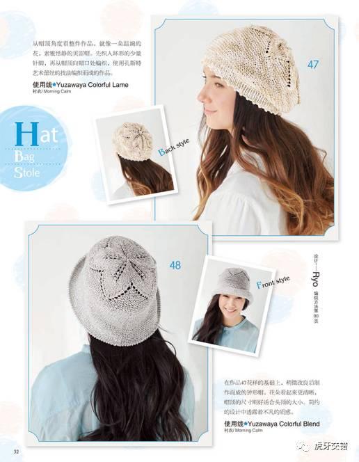 帽子的织法步骤图解