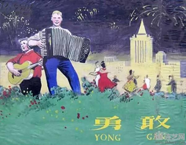 一.《勇敢》 杨逸麟 绘画  上海人民美术出版社1958年版  市场价:十二万