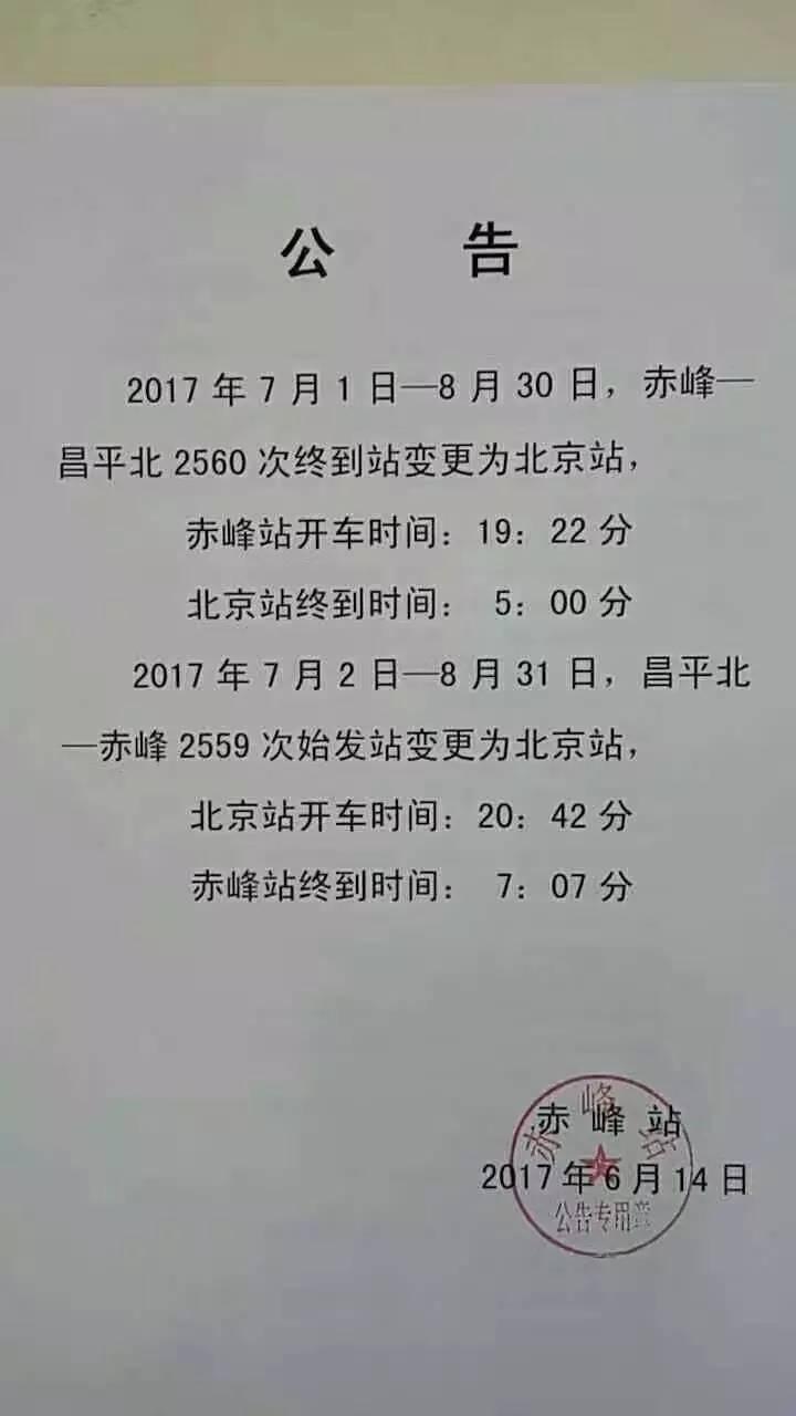 左旗出行的朋友们 赤峰多趟在运行火车将发生变化,不止进出京这趟