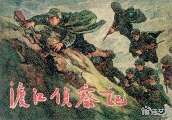 三.《渡江侦察记》 顾炳鑫 绘画  上海人民美术出版社1957年版  市场价:十万