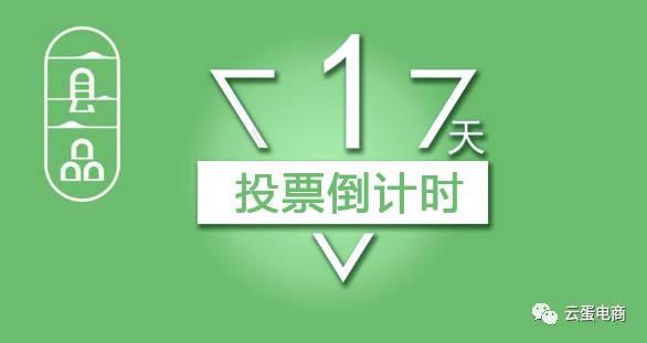 最后1天 陕西107县域品牌有奖推选活动投票冲刺中