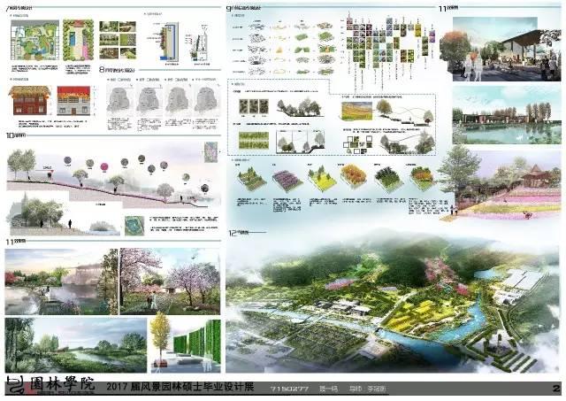 2017北林风景园林硕士128名毕业设计作品