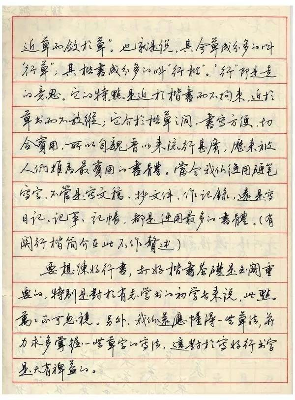 田英章钢笔行书书法字帖图片