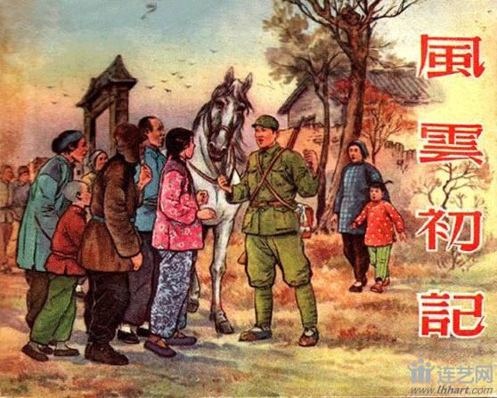 二.《风云初记》 颜梅华 绘画  新美术出版社1955年版  市场价:十一万
