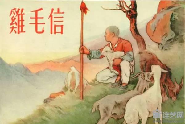 八.《鸡毛信》 刘继卣 绘画  朝花美木出版社1955年版  市场价:三万五