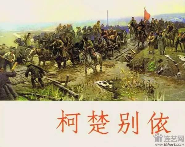 五.《柯楚别依》 罗兴 绘画  上海人民美术出版社1958年版  市场价:五万