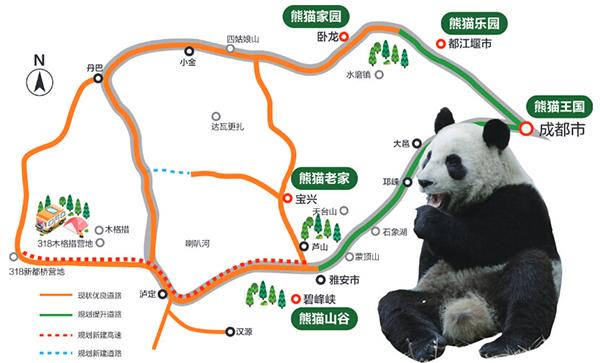 四川将推全球唯一大熊猫国际生态旅游线
