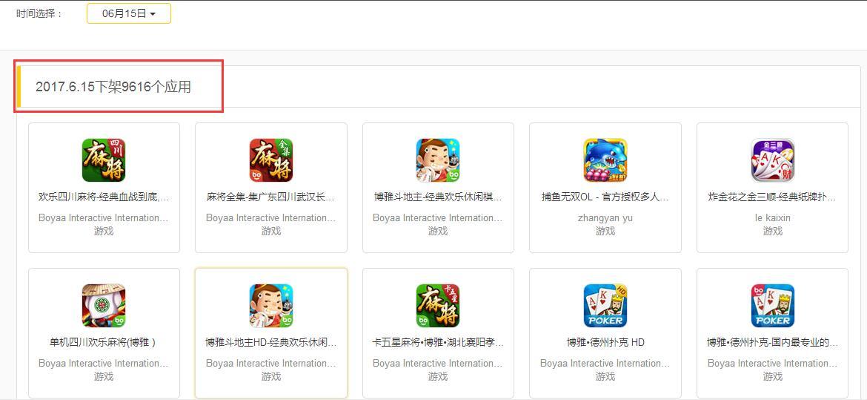 龙榜ASO优化师苹果禁热更新祭大招?一天近二万款APP惨遭下架 第3张