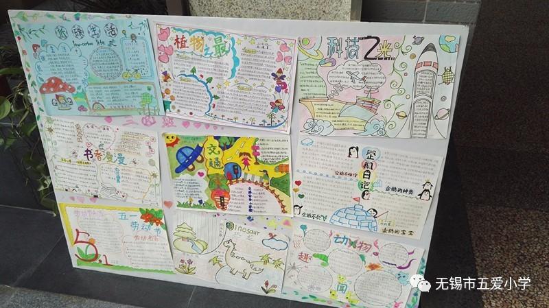 老师对手抄报的制作要求及规格进行了规范和统一:文字内容以摘抄优美