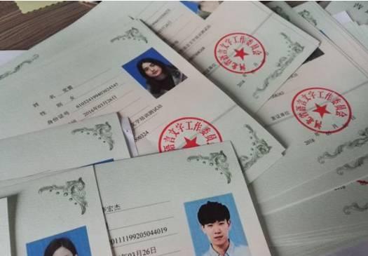 中小学教师资格证蔚县完全小学第一图片