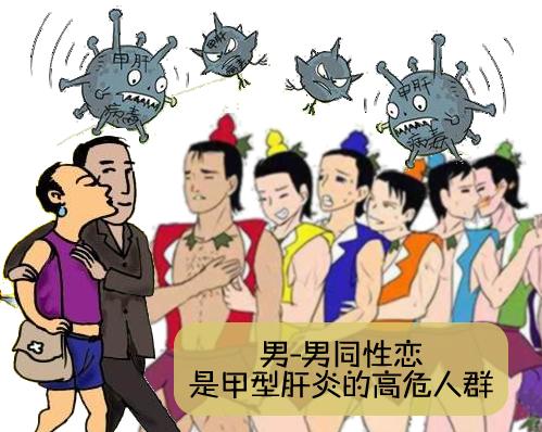甲型肝炎为什么会在男-男同性恋人群是暴发?