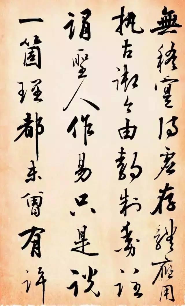 康熙 雍正 乾隆竟然都喜欢他的字