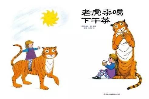 晚安故事   老虎来喝下午茶(教育小朋友学会分享和爱)图片