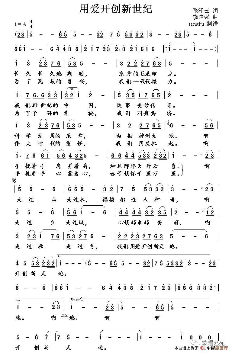乡愁 雷佳 歌谱简谱网