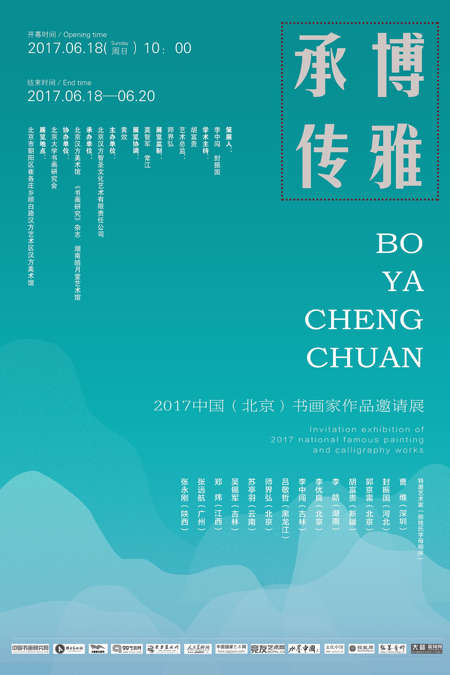 """""""博雅承传——2017中国(北京)书画家作品邀请展""""将于6月18日在汉方美术馆举办"""