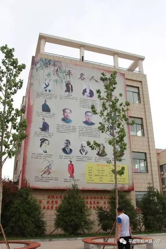 ——郑州路小学组织家长和教师代表赴潍坊清平小学参观学习