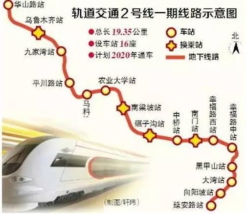 旅游 正文     (乌鲁木齐地铁网站截图)