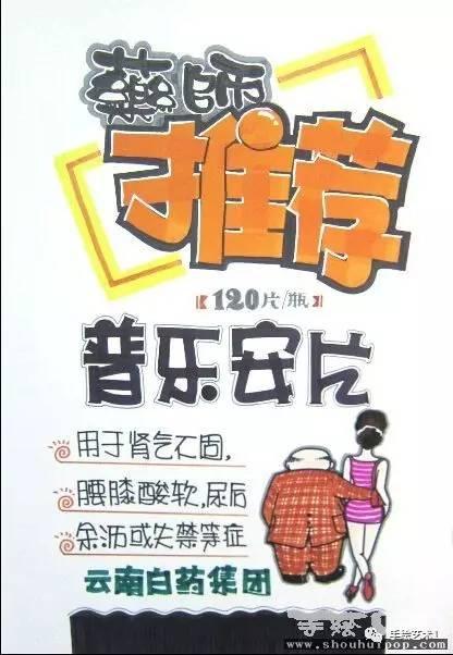 【手绘pop】您们门店有为找小三服用的补肾的海报吗?