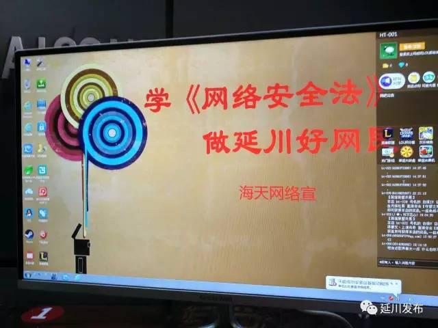 延川县开展《网络安全法》系列宣传活动