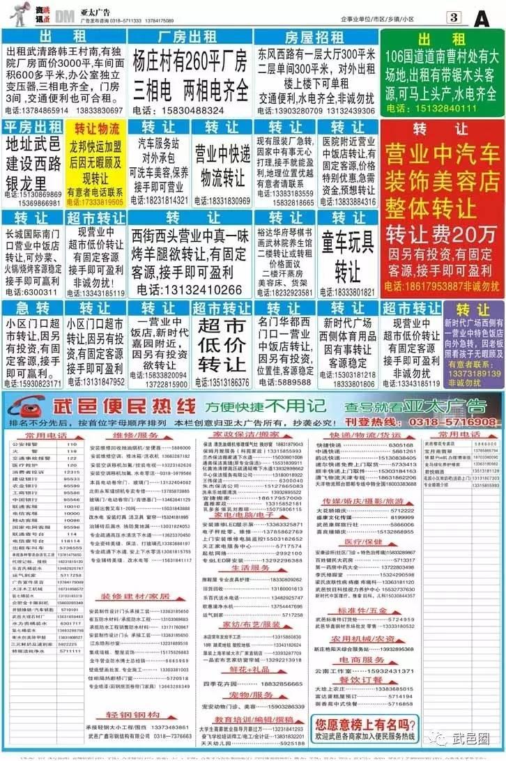 武邑亚太广告581期电子报