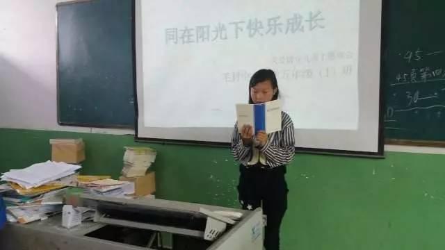 """【关爱留守】毛村小学召开""""关爱留守儿童""""主题班会"""