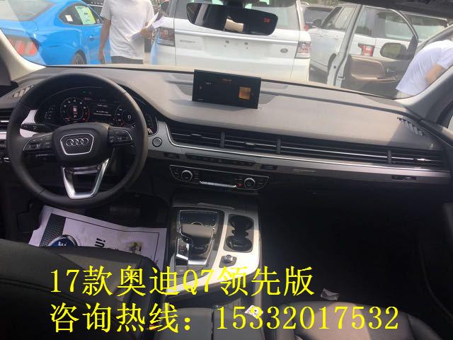 17款奥迪Q7领先版现车3.0T参数介绍多少钱