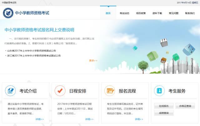 中国教师资格网上如何查询教师资格证