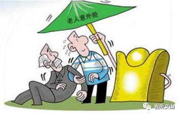 快告诉爸妈 今年起文山55周岁以上老年人可购买意外伤害保险