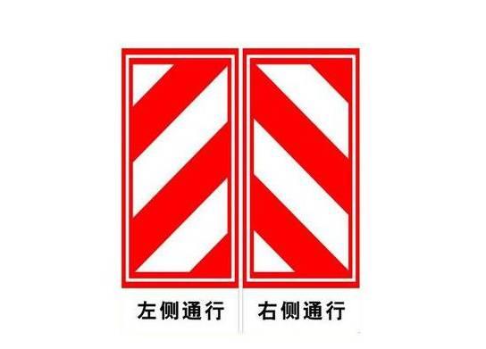 这种标志一般出现在道路一侧断交施工或事故堵塞路段,在距现场500m就会有指示标志,隔离板上有白底红色箭头或蓝底白色箭头,箭头指向左侧可以靠左侧行驶;箭头指向右侧可以靠右侧行驶。当然车速要放慢一些,以保证行车安全。   8、注意行人和人行横道