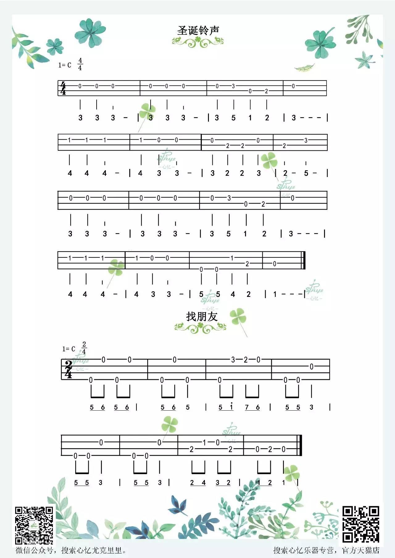 7.更多c调尤克里里单音曲谱练习