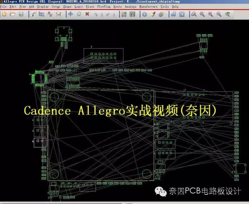 cadence allegro实战视频教程(奈因)