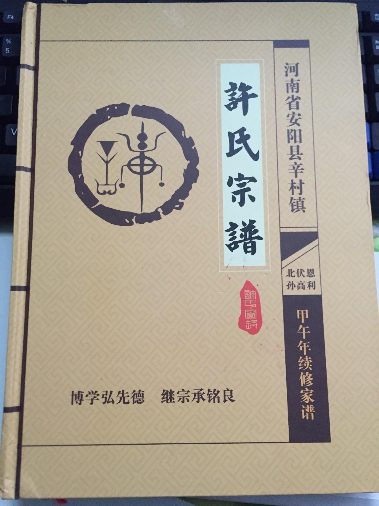 祝贺 河南安阳许氏家谱 获中华家谱博物馆珍藏图片