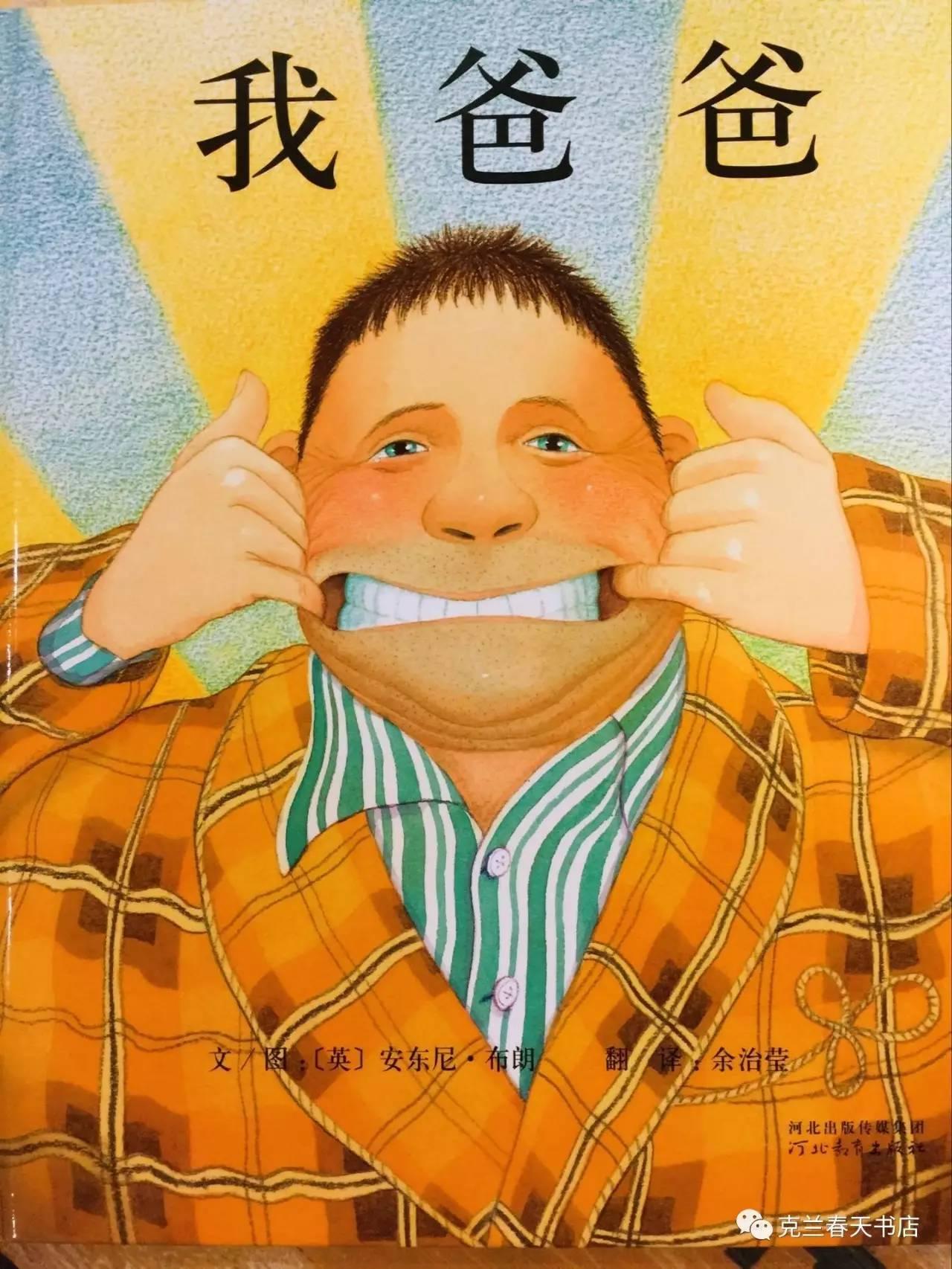 """今天肉娃娃为大家推荐绘本《我爸爸》,在父亲节让我们一起大声说:"""""""