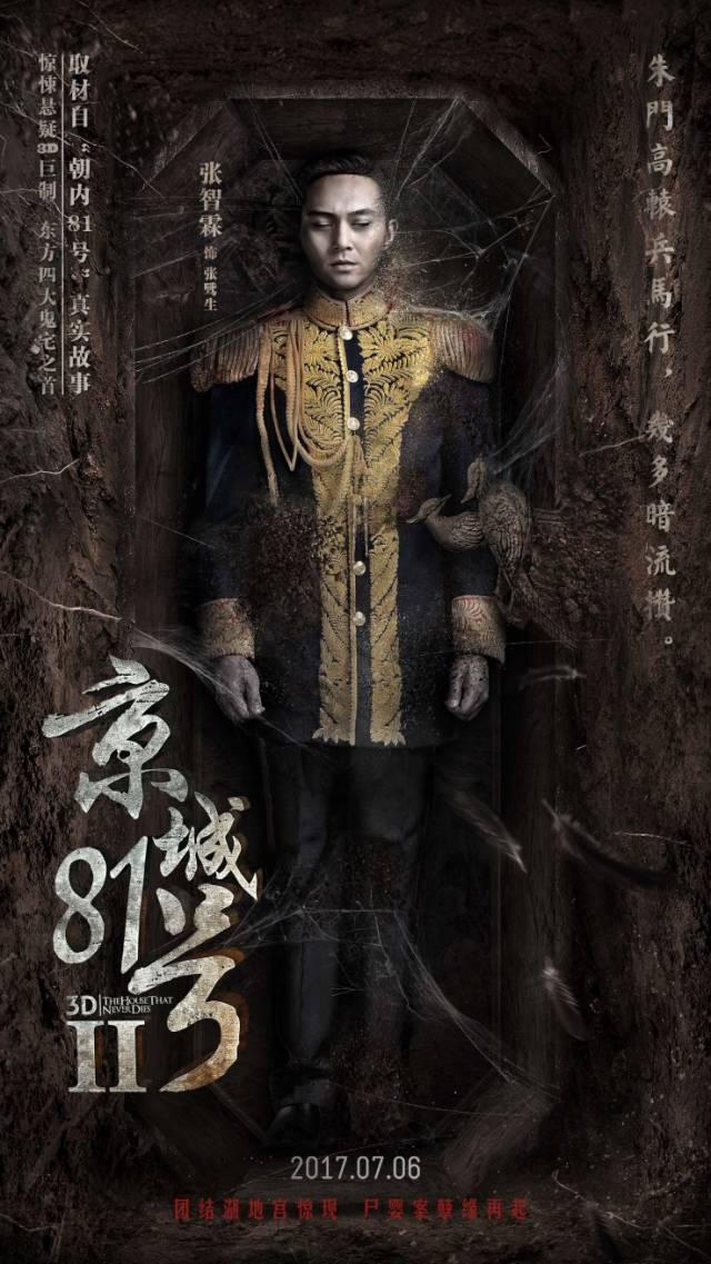 海报《京城81号2》-少帅 海报