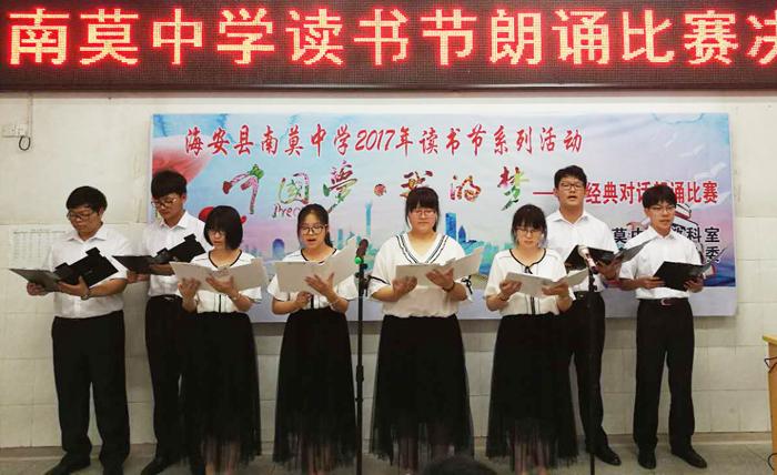 【海安南莫中学】诗歌颂祖国,共筑中国梦