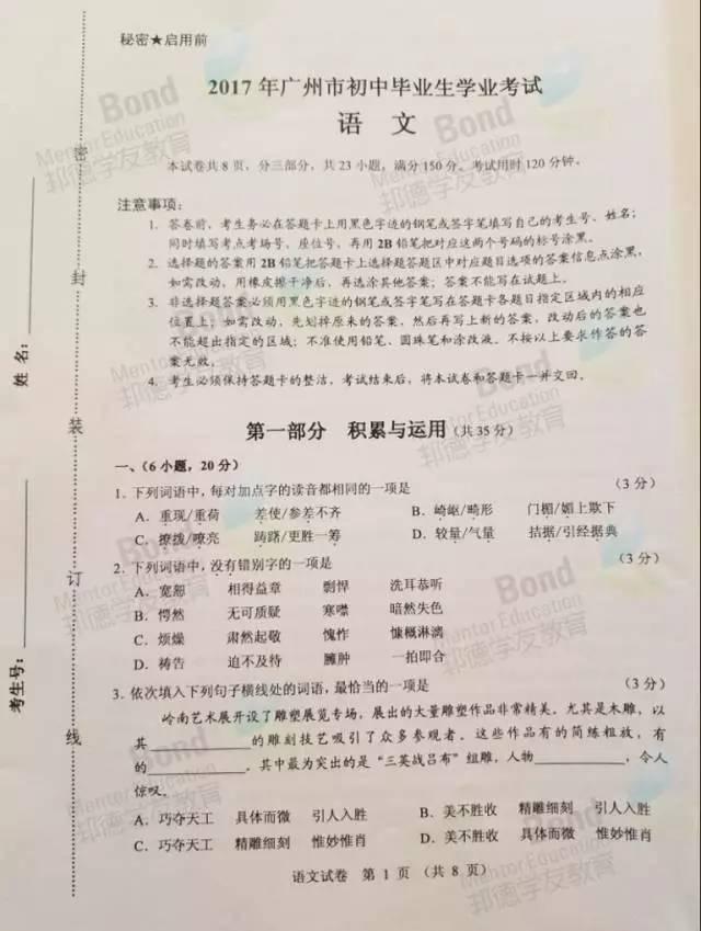 全网首发!2017年广州中考真题汇总出炉(持续更
