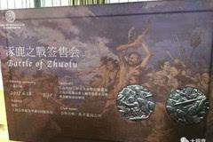 涿鹿之战上海章友见面会圆满成功