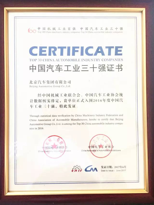|妙力|连双拳北汽八招获2016年中国汽车行业30强第四名