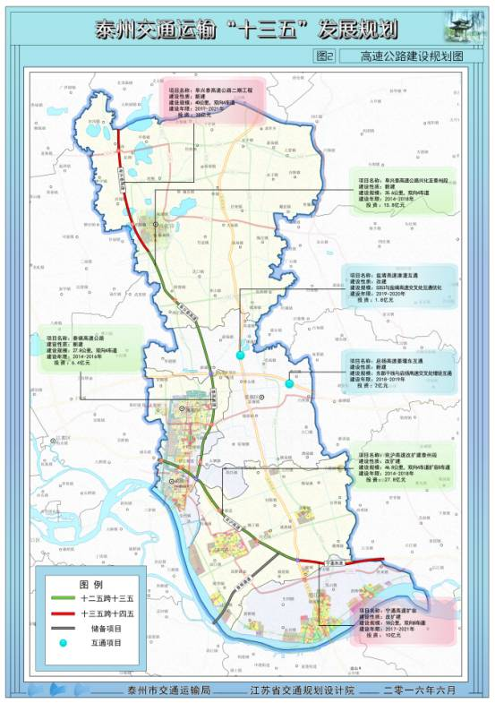 【高速公路建设规划图】