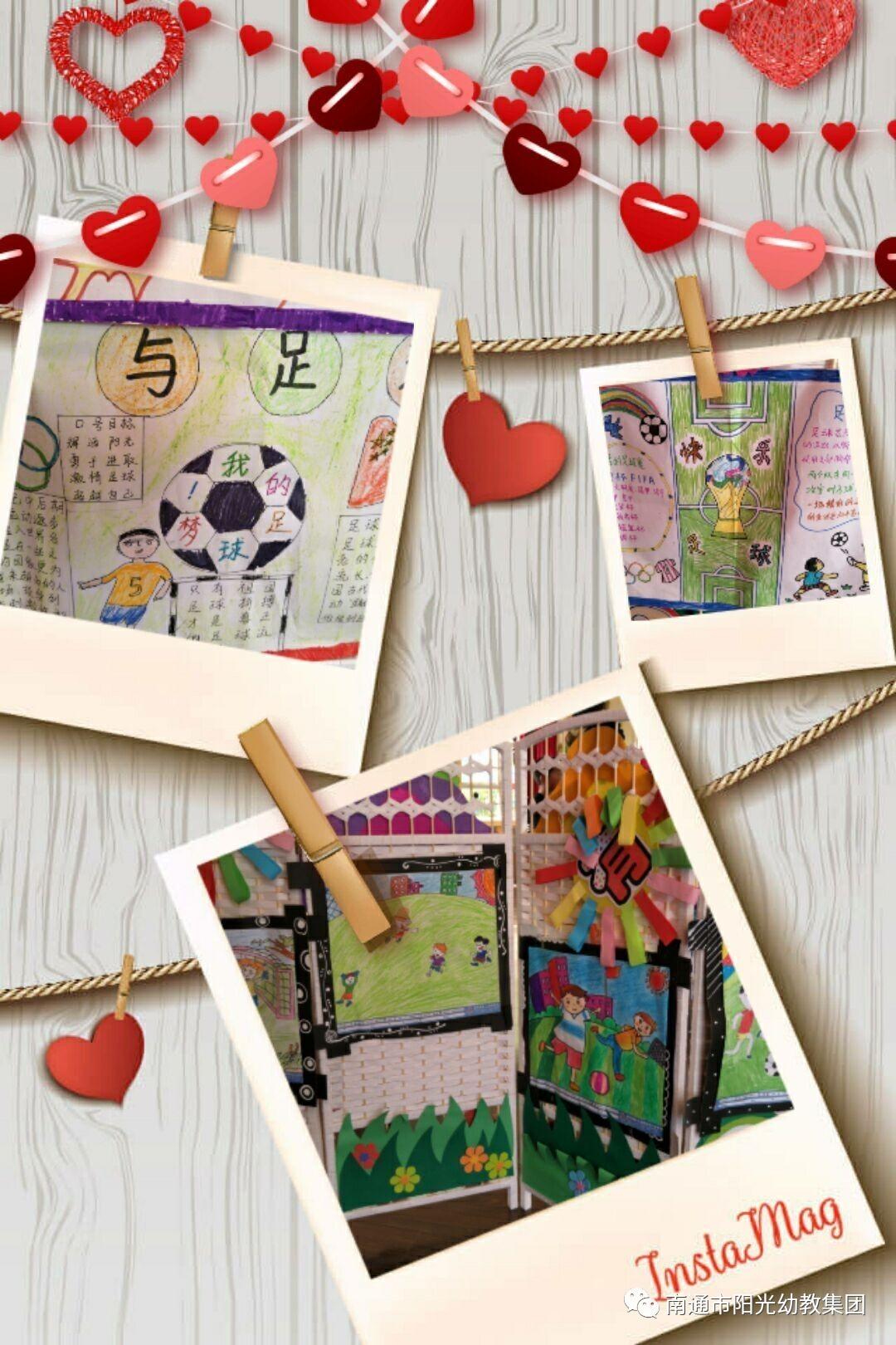 足球我的梦 ——记港闸区阳光幼儿园体育文化系列活动之亲子手抄报