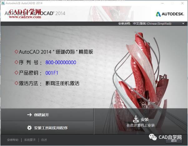 "autocad2014-sp1""珊瑚の海""32/64位精简优化版下载图片"