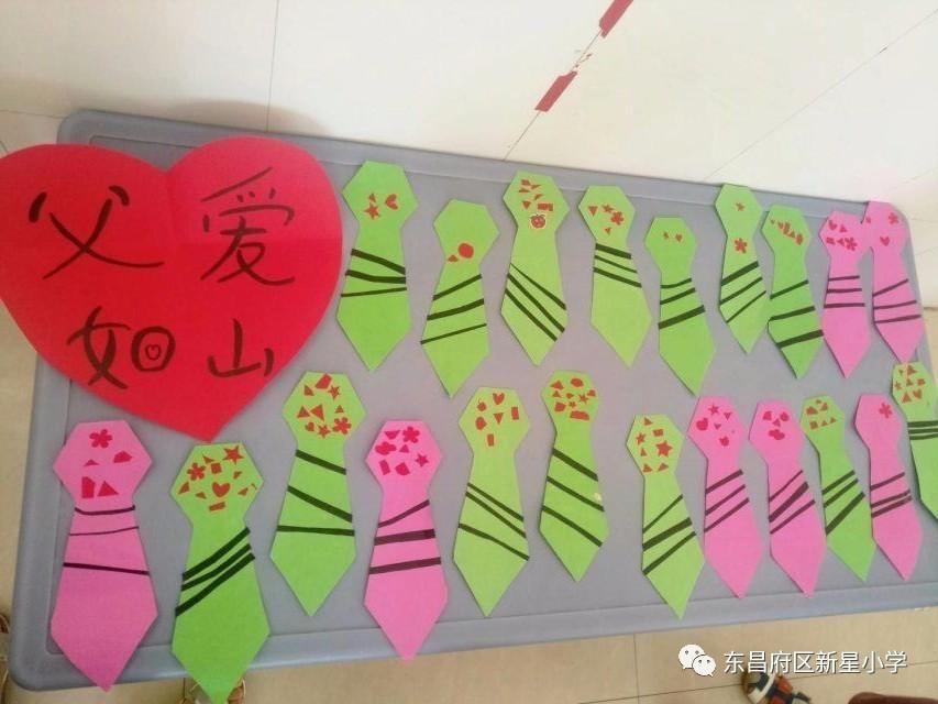 """""""父爱如山 感恩亲情""""---新星小学幼儿园2017年父亲节主题教育活动.图片"""