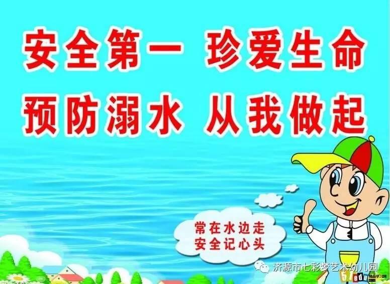 珍爱生命 远离溺水 七彩梦艺术幼儿园开展防溺水主题系列活动