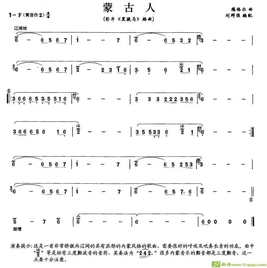 蒙古人 马头琴与笛子二重奏