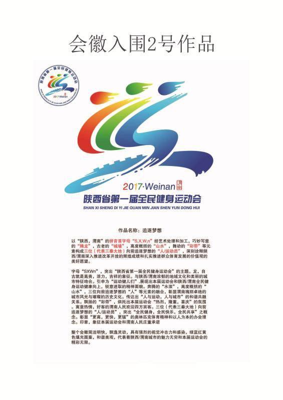 2017年6月19日 附:入围作品设计方案 陕西省第一届全民健身运动会会徽