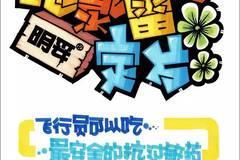 汉字手绘pop版式字体