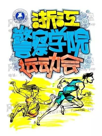 手绘pop分享-充满激情的运动会海报_搜狐教育_搜狐网
