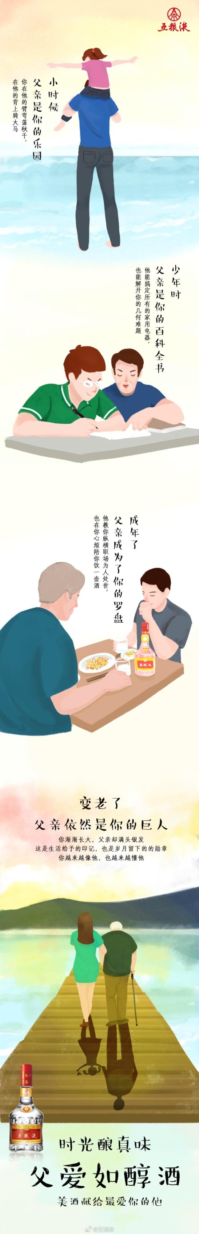 父亲节营销海报,暖心更扎心~_突袭娱乐_突袭网