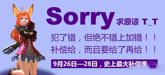 龙榜ASO优化师产品BUG后补救策略:王者荣耀公关有道,阴阳师被批诚意不足 第6张