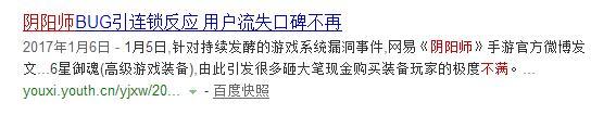 龙榜ASO优化师产品BUG后补救策略:王者荣耀公关有道,阴阳师被批诚意不足 第4张